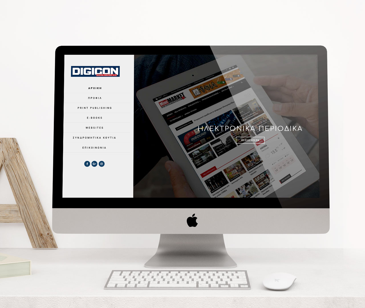 Digicon Website