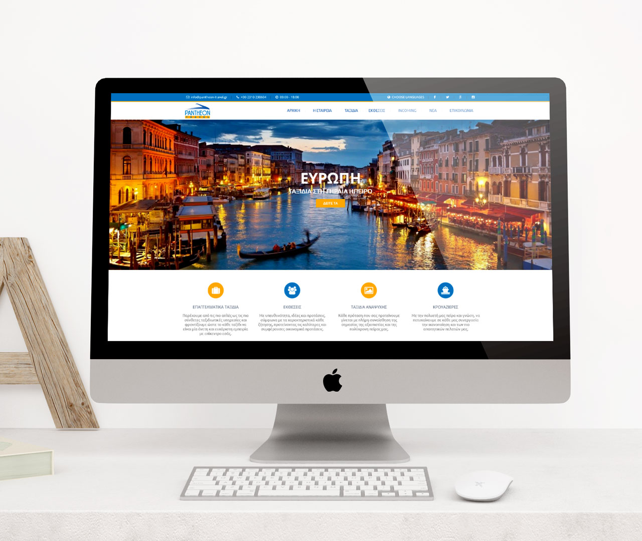 Pantheon Travel Website