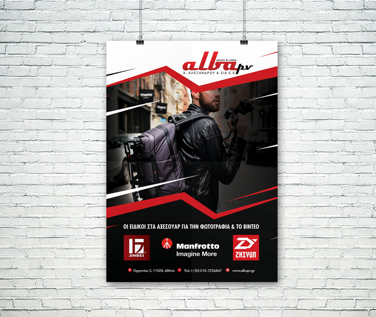 Albapv Magazine Advertisement